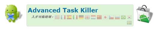 Advanced Task Killer.png