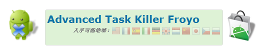 Advanced Task Killer_Froyo.png