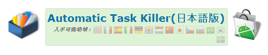 Automatic Task Killer.png